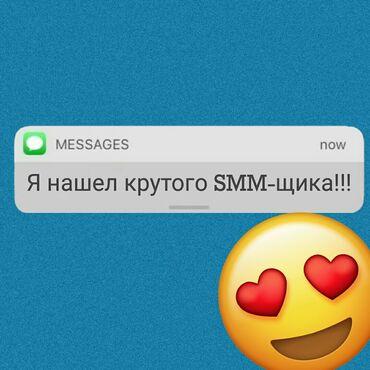 наливной пол цена работ бишкек в Кыргызстан: Ищите SMM специалиста? Если вы устали от того, что ваш контент в соц.с