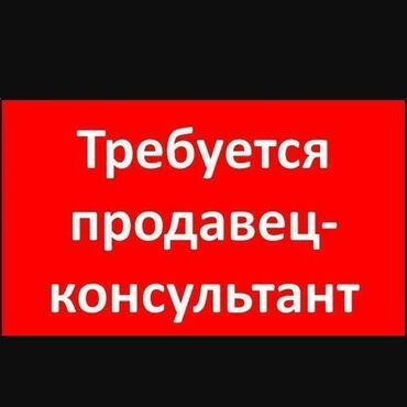 Поиск сотрудников (вакансии) - Бишкек: Продавец-консультант. 5/2