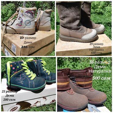 Детский мир - Орто-Сай: • В профиле выбор детской одежды и обуви• обмен не интересует • район