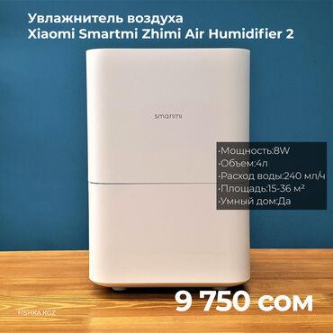 увлажнитель воздуха бишкек in Кыргызстан | АВТОЗАПЧАСТИ: Увлажнитель воздуха Xiaomi Smartmi Zhimi Air Humidifier 2
