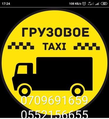 грузовые в Кыргызстан: Региональные перевозки, По городу   Борт 2000 кг.   Переезд, Вывоз строй мусора, Вывоз бытового мусора
