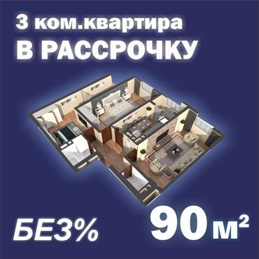 работа с травертином в Кыргызстан: Продается квартира: 3 комнаты, 90 кв. м
