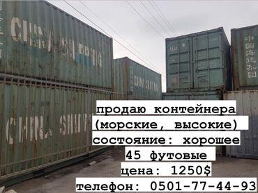 Продаю контейнера (морские, высокие) состояние: хорошее 45 футовые
