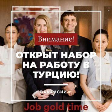 government relations в Кыргызстан: Турция. Отели, кафе, рестораны. 6/1