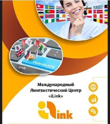 услуги переводчика в Кыргызстан: Международный Лингвистический Центр iLink специализируется на письменн