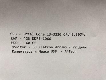 блютуз клавиатуру apple в Кыргызстан: Продаю монитор, системный блок и клавиатуру