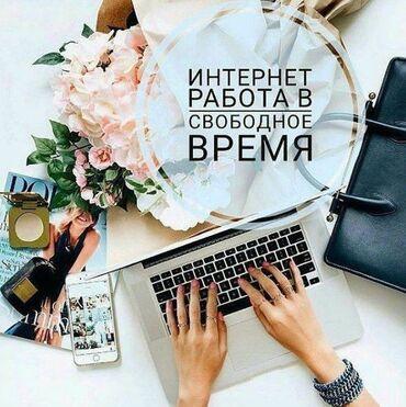 Онлайн деньги работа - Кыргызстан: Жумуш айымдарга!!! Вотсапка гана жазабызЖумуш айымдарга гана!