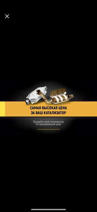 ми нот 10 лайт цена в бишкеке в Кыргызстан: Катализатор скупка авто катализаторов по самой высокой цене. 10 лет на