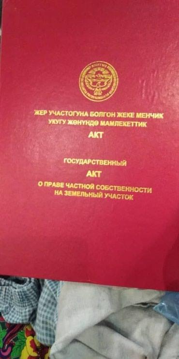 ,продаю участок на берегу Ысык в Vovchansk