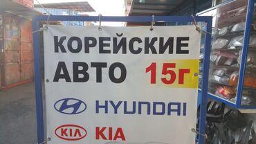 uslugi himchistki i prachechnoj в Кыргызстан: Хюндай, киа, дэу, санг енгY20, K5, optima, santafe, i-10, i-20, i-30
