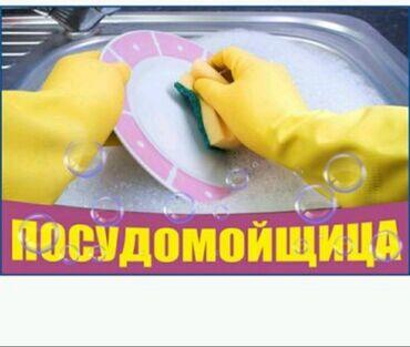 Посудомойки. Без опыта. Полный рабочий день