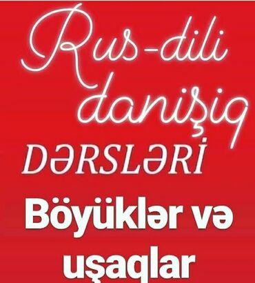 Reqs dersleri bakida - Азербайджан: Языковые курсы | Русский