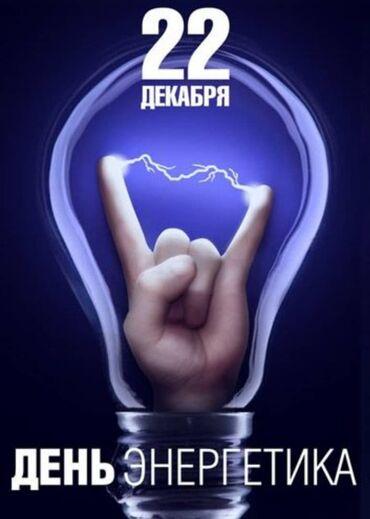 жесткий д в Кыргызстан: Электрик. Больше 6 лет опыта