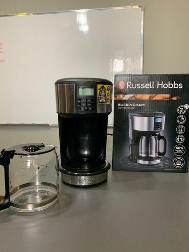 Продаю в отличном состоянии кофеварку Russell Hobbs, модель Buckingham