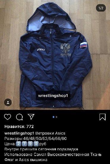 Спортивные костюмы - Кыргызстан: Ветровка ASICS, покупали в Санкт-Петербурге размер 48