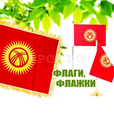 Искусство и коллекционирование в Кыргызстан: ФЛАГ! ФЛАГ КЫРГЫЗСТАНА! флаг! ФЛАГ! Флаги различных размеров в наличии