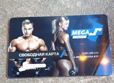 """Продаю годовой абонемент""""Свободная карта"""" в Mega sport"""
