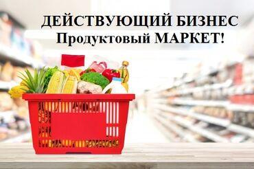 футбольные поля бишкек в Кыргызстан: Продается действующий, готовый БИЗНЕС! Продуктовый маркет с ТОВАРОМ! п