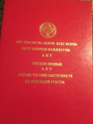 участок ишкаван в Кыргызстан: Продам 90 соток от собственника