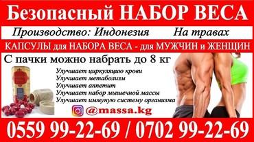 """sportivnoe-pitanie-rps-nutrition в Кыргызстан: Капсулы для набора веса """"самюн ван"""" с пачки до 8 кг! побочных эффектов"""