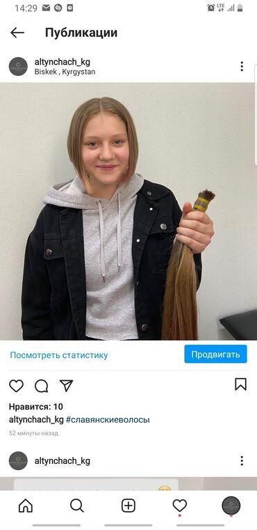 Скупка волос от 55 см лидирующий в кыргызстане  чач сатып алабыз кырг
