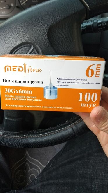 Медтовары - Беловодское: 6 мм = 1200 сом (детские). 8 мм продаются поштучно, потому что коробки