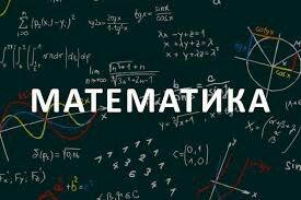 Математика для учеников 5-11 классов. в Bakı