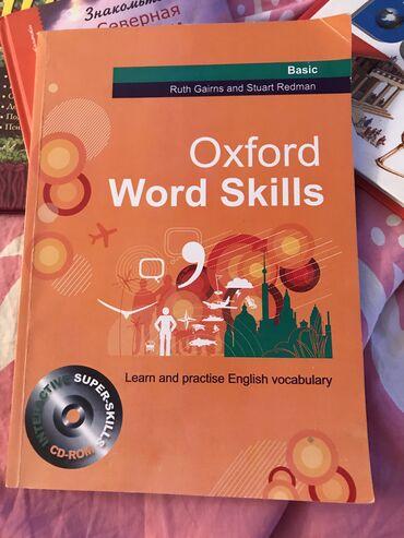 ТОРГ ВОЗМОЖЕН. Новая книга, OXFORD WORD SKILLS BASIC задачи не решены