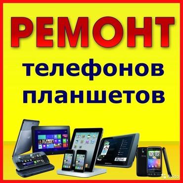 РЕМОНТ ТЕЛЕФОН в Бишкек