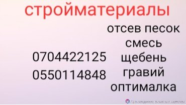 Оптималка в Бишкек