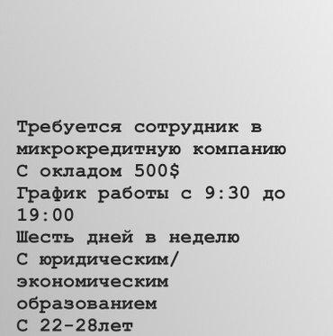 требуется сотрудник в Бишкек