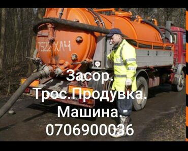Сантехник  Засор сантехник сантехник канализации чистка канализации ч