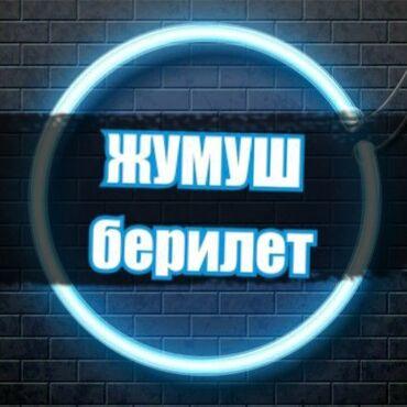 протеин для роста в Кыргызстан: Ресепшионист. С опытом. 5/2