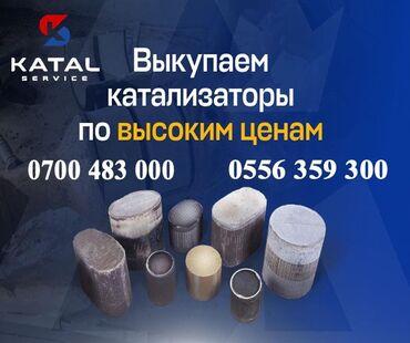 перетяжка потолка авто цена in Кыргызстан | СТО, РЕМОНТ ТРАНСПОРТА: Хотите сдать катализатор в бишкеке, дорого, выгодно и без