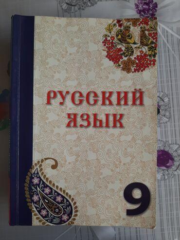Rus dili 9-cu sinif  İdeal vəziyyətdədir