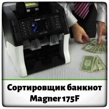счетчики банкнот ик защиты в Кыргызстан: Сортировщик банкнот magner 175f 💷 📎 мультивалютный двухкарманный