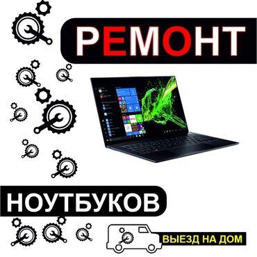 аккумуляторы для ибп volter в Кыргызстан: Ремонт | Ноутбуки, компьютеры | С выездом на дом