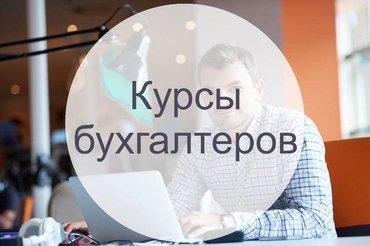 Бухгалтерский учет для начинающих  в Душанбе