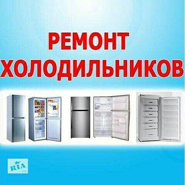 Ремонт холодильников любых марок. в Бишкек