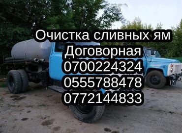 Другие услуги - Бишкек: Аткачка Септик откачка септик сливных ям туалет продувка канализации и