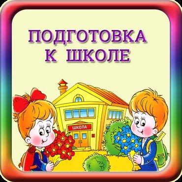 Bakı şəhərində Подготовка дошкольников. Опытный