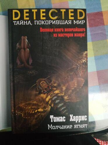 8468 объявлений | КНИГИ, ЖУРНАЛЫ, CD, DVD: Молчание ягнят за авторством Томаса Хариса. Книга новая, нет никаких