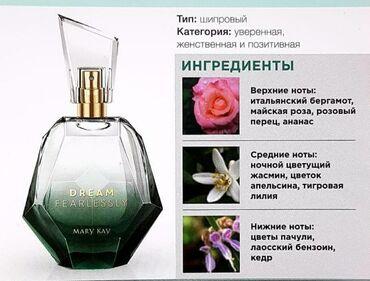 Парфюмерия - Кок-Ой: Шикарный аромат для шикарных девушек!  Будь в центре внимания!