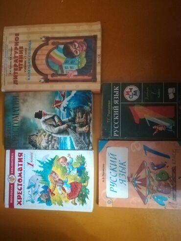 8468 объявлений | КНИГИ, ЖУРНАЛЫ, CD, DVD: Книги за 7 класс., 5-6класс, 1-2класс.В отличном состоянии . Г. Бишкек
