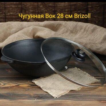 """Чугунная WOK торговая марка """"BRIZOLL"""" Украина,крышка из жаропрочного"""