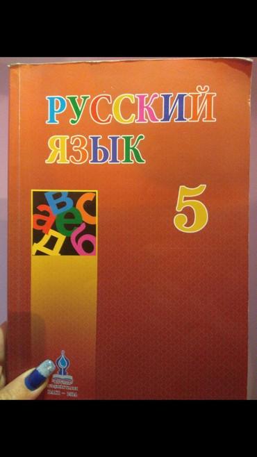 uşaq üçün rus xalq kostyumu - Azərbaycan: Rus dili 5