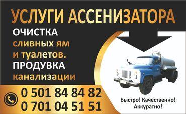 Услуги Ассенизатора, ОЧИСТКАсливных ям и туалетов.ПРОДУВКАканализации