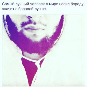 Супер средства для роста бороды и для в Бишкек