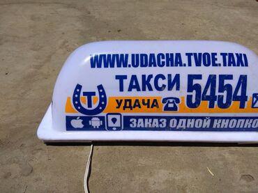 Продается чашка для такси