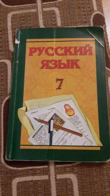 rus dili - Azərbaycan: RUS DİLİ DƏRSLİK 7Cİ SİNİF